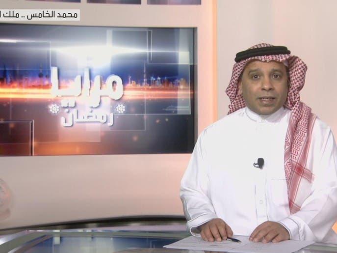 مرايا رمضان | محمد الخامس .. ملك الاستقلال