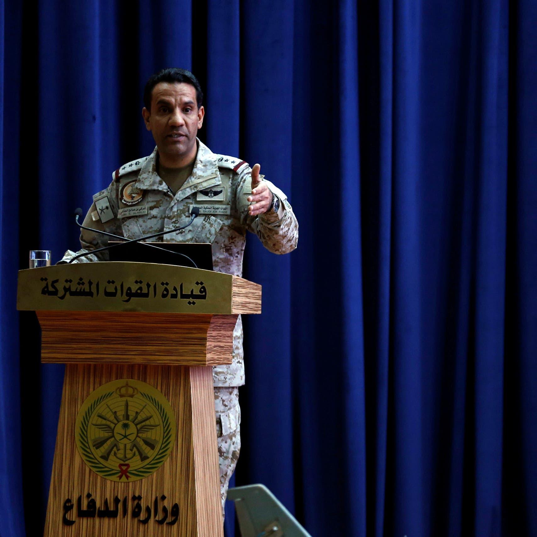 التحالف: اعتراض وتدمير باليستي أطلقه الحوثي باتجاه الرياض