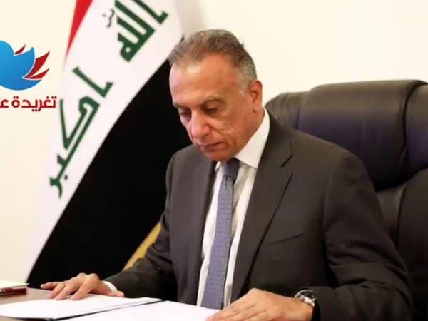 الكاظمي يمنع العسكريين من إبداء آراء سياسية بمواقع التواصل