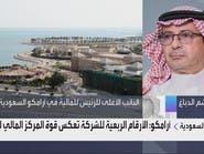ماذا قالت أرامكو للعربية عن أرباح الربع الأول والتوزيعات؟