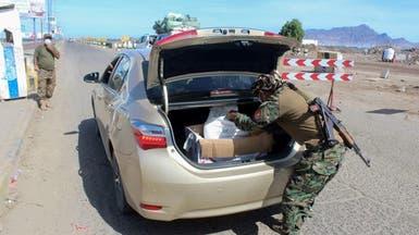 اليمن.. إتاوات حوثية على البضائع التجارية بذريعة كورونا