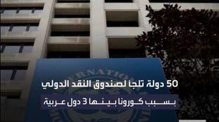 50 دولة تلجأ لصندوق النقد الدولي بسبب كورونا.. بينها 3 دول عربية