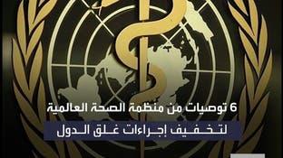 6 توصيات من الصحة العالمية لتخفيف غلق الدول أمام كورونا