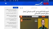 Iran's Fars, Mehr agencies: Al Jazeera 'glorifies martyr Soleimani' in deleted report