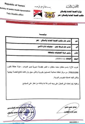مذكرة مكتب الصحة بتعز