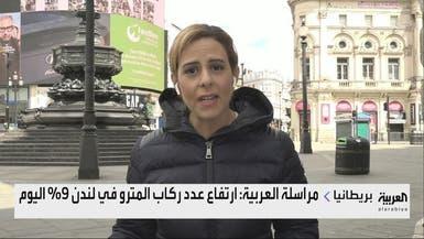 مراسلة العربية: ارتفاع عدد ركاب المترو في لندن 9% اليوم