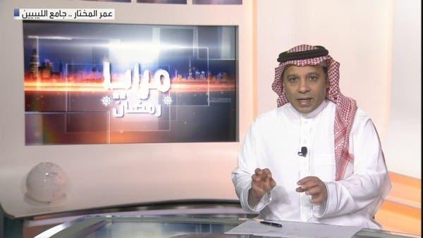 مرايا رمضان   عمر المختار .. جامع الليبيين