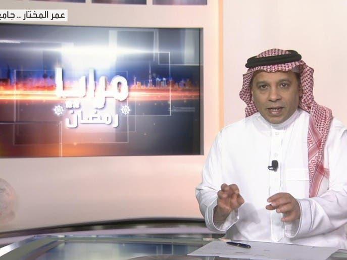 مرايا رمضان | عمر المختار .. جامع الليبيين
