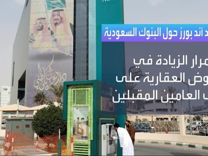 كيف يقيم ستاندرد أند بورز البنوك السعودية؟