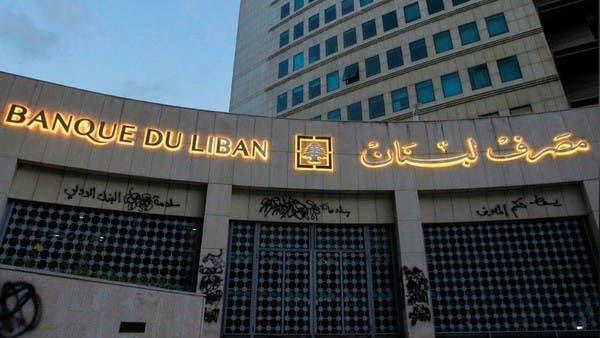 مصرف لبنان: منصة تداول إلكتروني للعملة بدءا من 23 يونيو