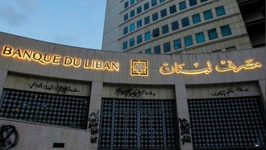 مصرف لبنان يخطر البنوك تجنيب مخصصات لخسارة بـ1.9% على ودائعها
