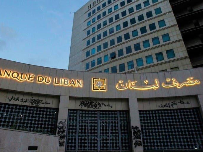 سابقة فريدة من نوعها..القضاء يدعي على مسؤول بمصرف لبنان