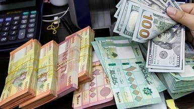 """لبنان: """"الصرافة"""" تخفض سعر الدولار 30 ليرة"""