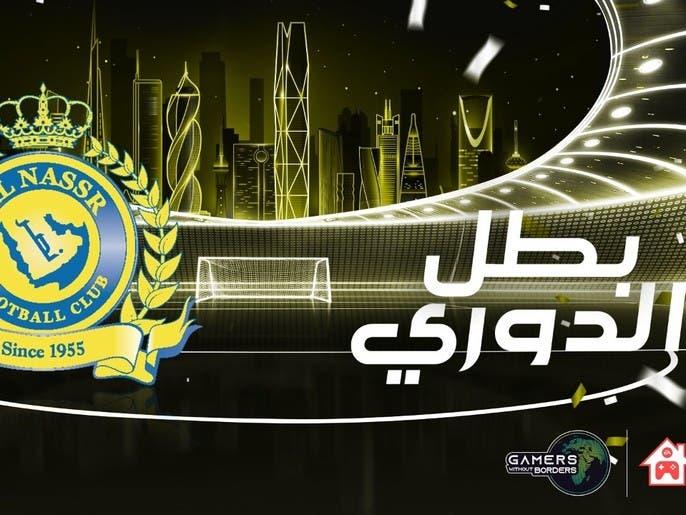 النصر بطلاً لدوري محمد بن سلمان الإلكتروني