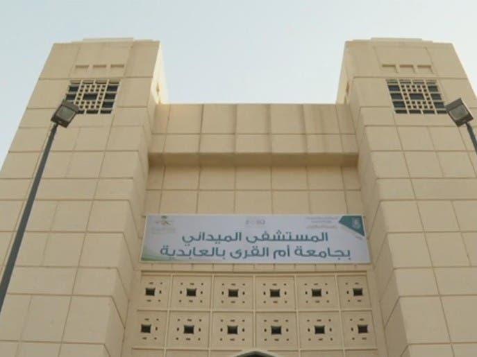 جولة داخل مستشفى ميداني في مكة المكرمة لمواجهة كورونا