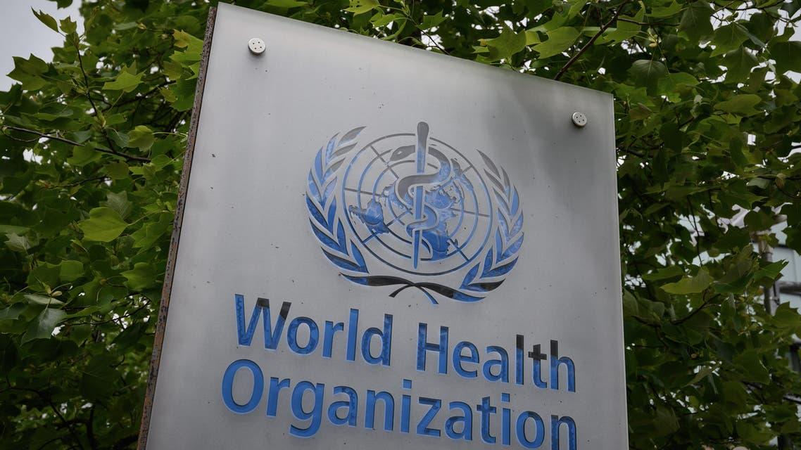 منظمة الصحة العالمية (أرشيفية- فرانس برس)