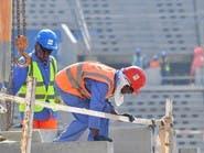 العفو الدولية: حقوق العمال في قطر ما زالت تنتهك