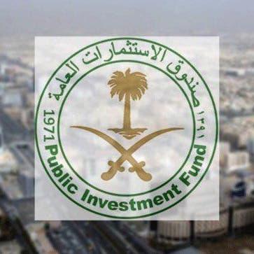 4 مصادر لتمويل استراتيجية صندوق الاستثمارات العامة السعودي