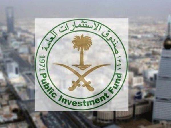 صندوق الاستثمارات العامة: هذه آلية اقتناص الفرص الاستثمارية