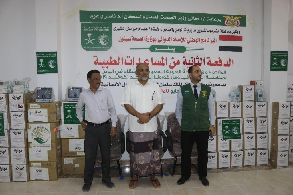 مركز الملك سلمان يسلم اليمن مساعدات لمواجهة كورونا - أرشيفية
