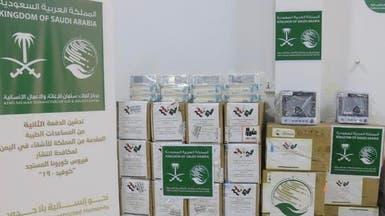 """""""مركز الملك سلمان"""" يسلم اليمن مساعدات جديدة لمواجهة كورونا"""