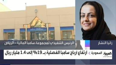 سامبا للعربية: هذه أسباب القفزة بأرباحنا رغم كورونا