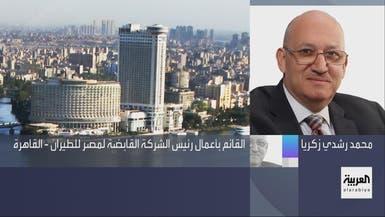 مصر للطيران للعربية: خسائر بمليار جنيه شهريا نتيجة كورونا