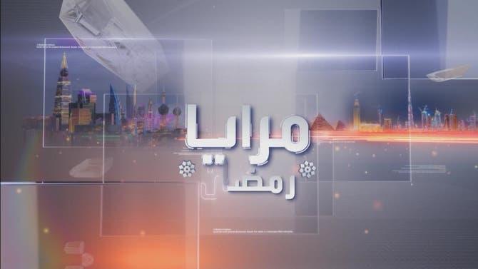 مرايا رمضان | الطيب صالح .. عرس الزين