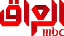 'ایم بی سی' گروپ عراق میں ادارے کے اسٹوڈیو پرحملے کی شدید مذمت