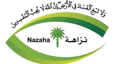 مكافحة الفساد في السعودية تباشر 117 من القضايا الجنائية
