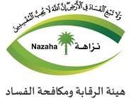 هيئة مكافحة الفساد السعودية تعلن مباشرة قضايا.. وصدور أحكام