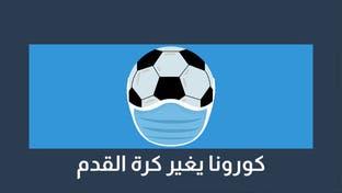 كورونا يغير كرة القدم