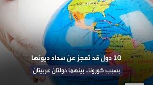 10 دول قد تعجز عن سداد ديونها بسبب كورونا.. بينها دولتان عربيتان
