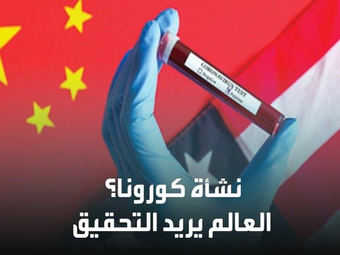 116 دولة تدعو الصين لاستقبال محققين في نشأة كورونا