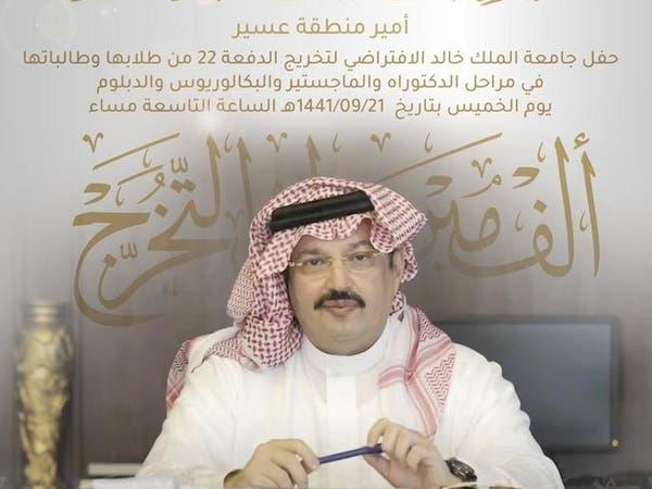 """إمارة عسير تضع سيدة سعودية ضمن قائمة """"الملهمين"""""""