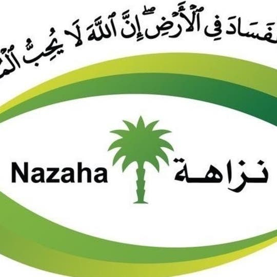 Saudi Arabia's Nazaha announces arrests in 20 new corruption cases