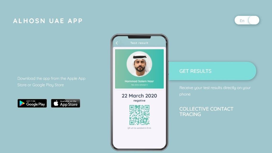alhosn app