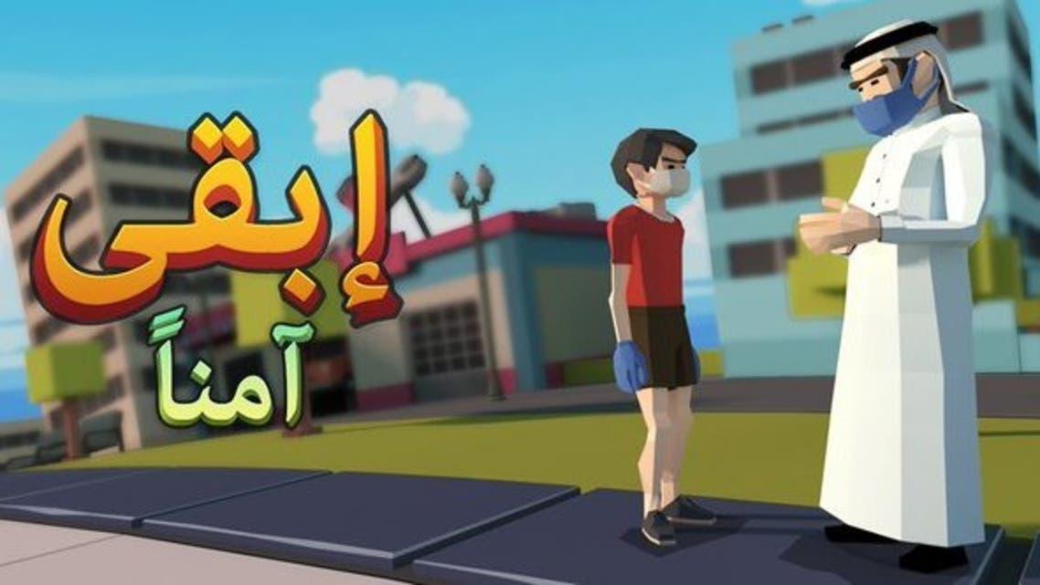 Coronavirus: Dubai Police launches 'Stay Safe' online kids game to raise awareness