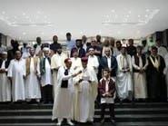 مشايخ وأعيان ليبيا يطالبون بوقف الغزو التركي