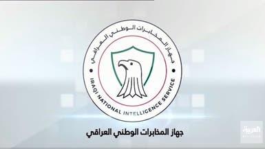 الاستخبارات العراقية: القبض على 13 من عناصر داعش في بغداد