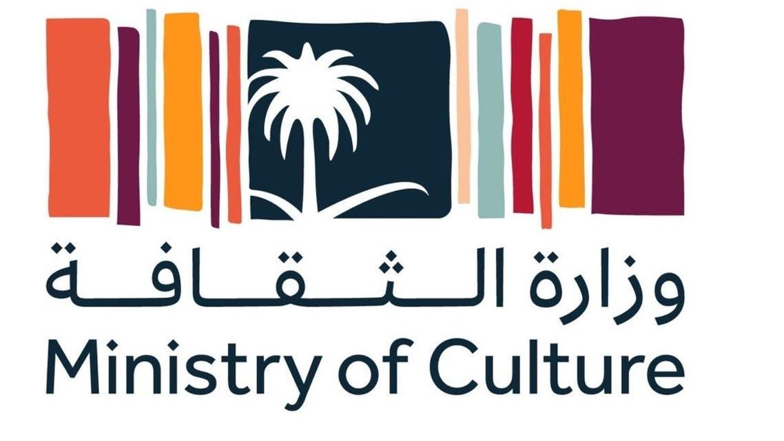 الثقافة السعودية