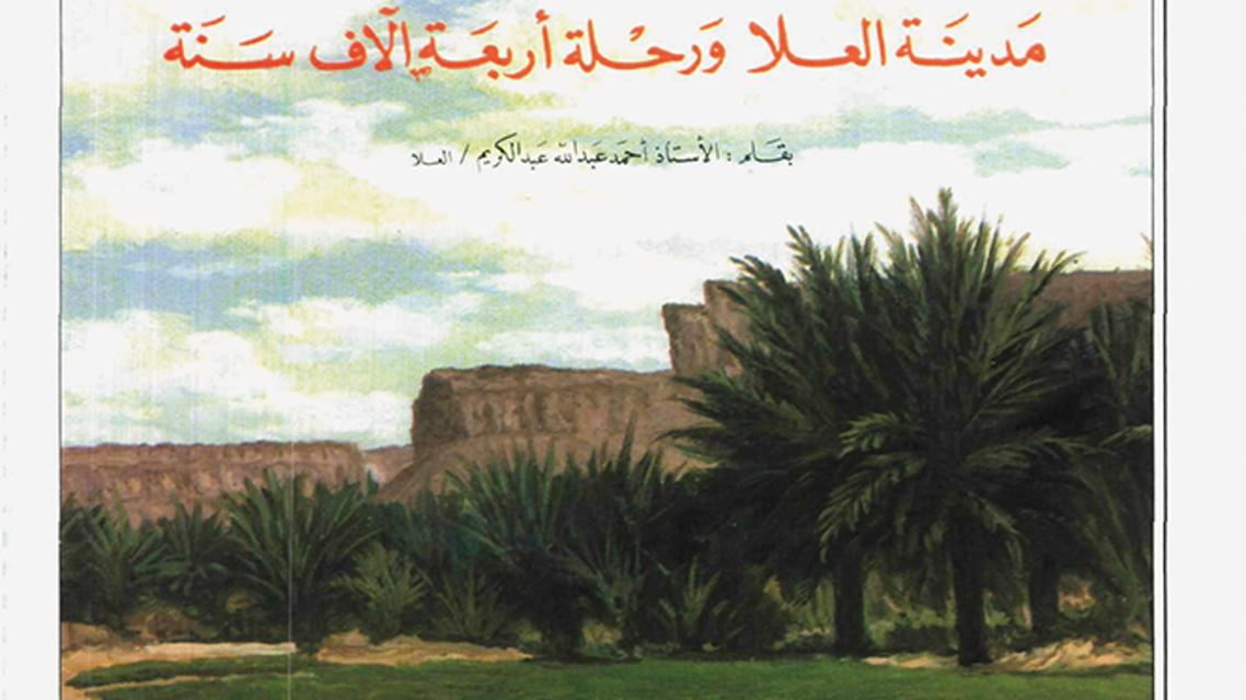منظر لجبال الأثالب في الحجر (مدائن صالح) ويقال إن مقبرة الثموديين فيها