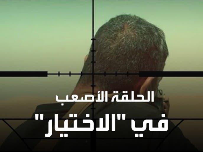 """الحلقة الـ 28 من مسلسل """"الاختيار"""" تثير مشاعر الحزن بين المصريين"""
