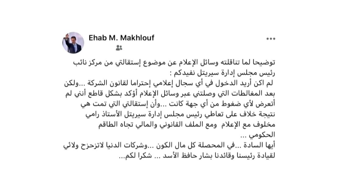 Rami Makhlouf's brother Ihab confirms Syriatel resignation, declares loyalty to Assad