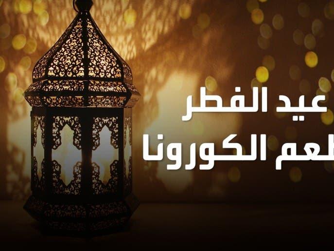 لا صلوات بالمساجد ولا زيارات.. عيد فطر بطعم الكورونا