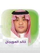 خالد العويجان