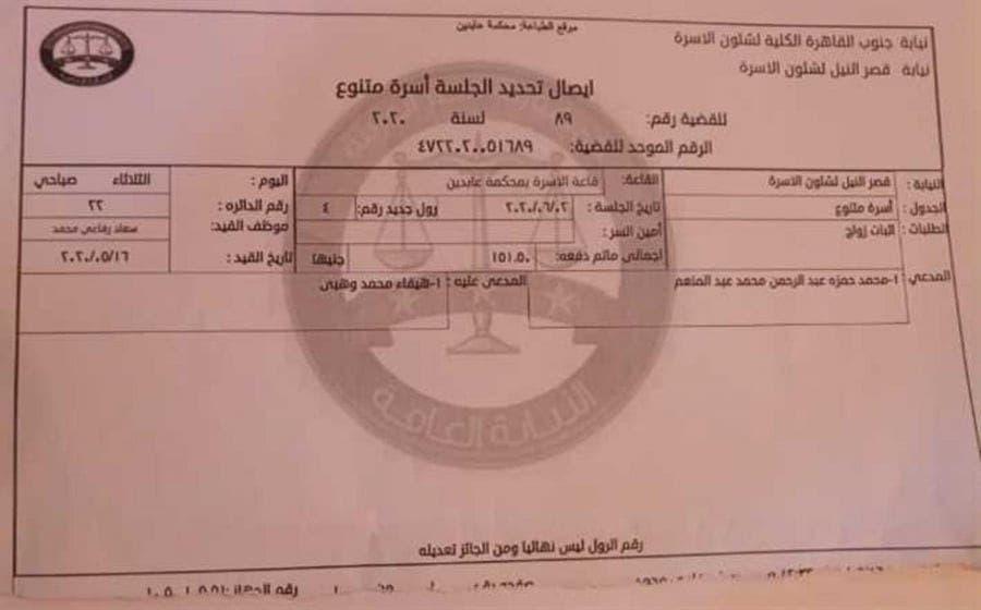 دعوى محمد وزيري ضد هيفا وهبي