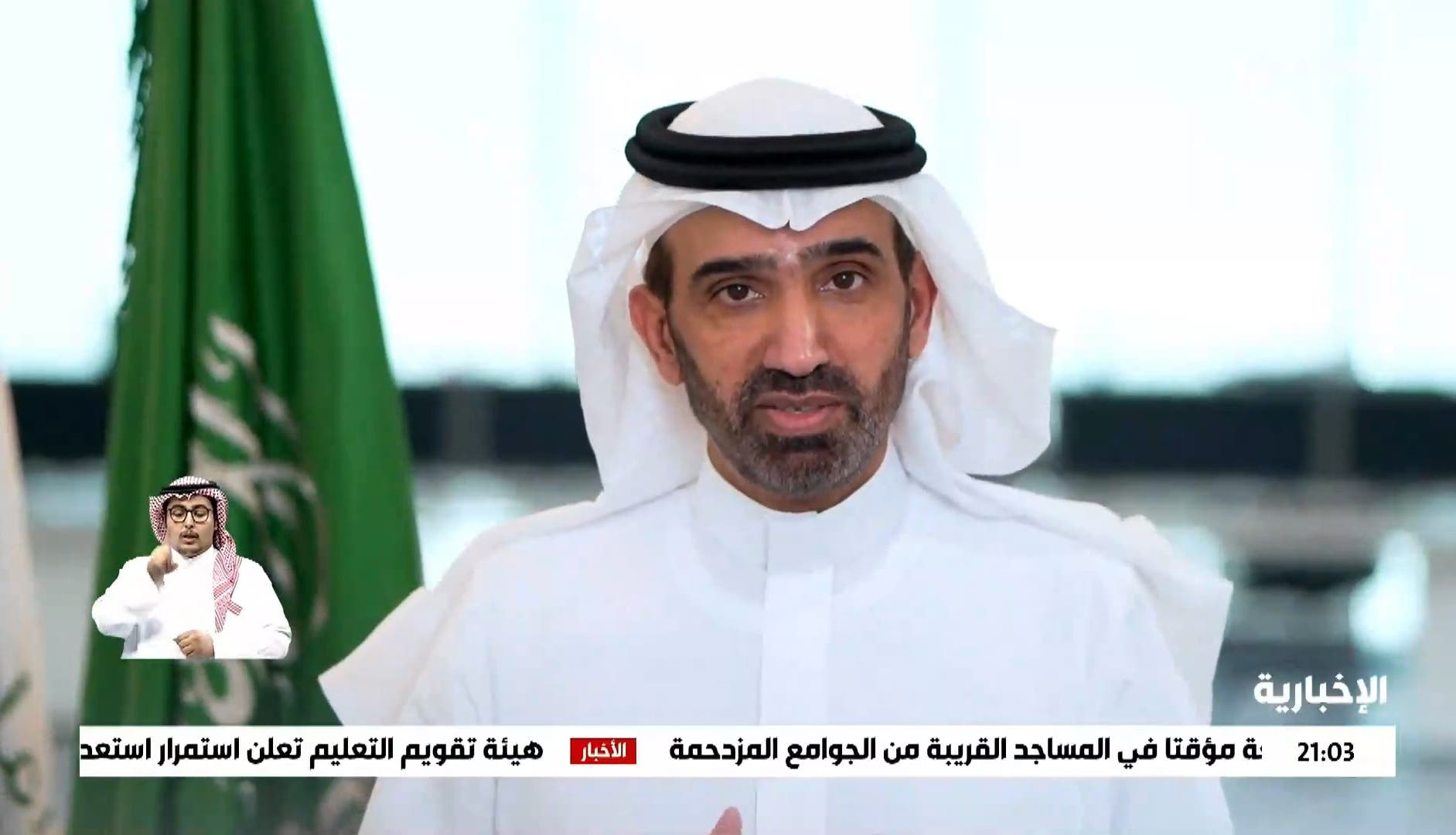 Minister of Human Resource and Social Development Ahmed bin Sulaiman Al-Rajhi. (Photo courtesy: al-Ekhbariya TV)