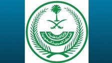 مکہ المکرمہ کے سوا پورے سعودی عرب میں کرفیو کے اوقات میں نرمی کا اعلان