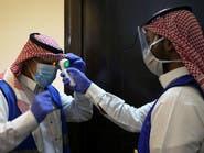 الصحة السعودية: 1644 إصابة جديدة بكورونا وشفاء 3531